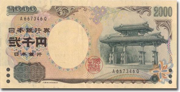 Photo d'un billet de 2000 yens